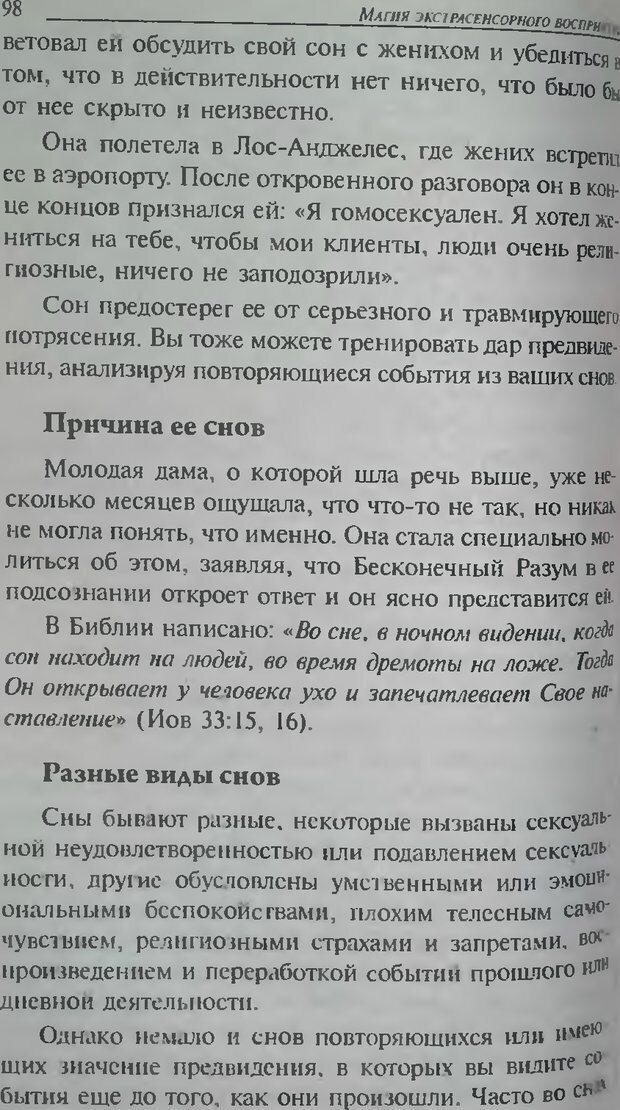 DJVU. Магия экстрасенсорного восприятия. Мерфи Д. Страница 98. Читать онлайн