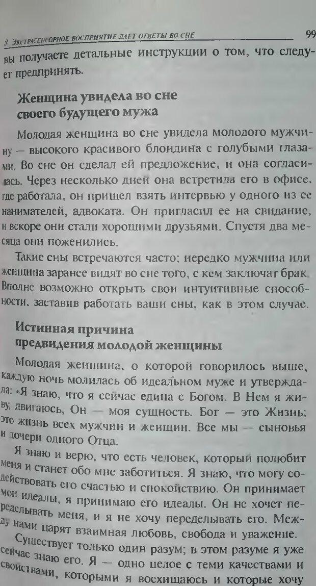 DJVU. Магия экстрасенсорного восприятия. Мерфи Д. Страница 99. Читать онлайн