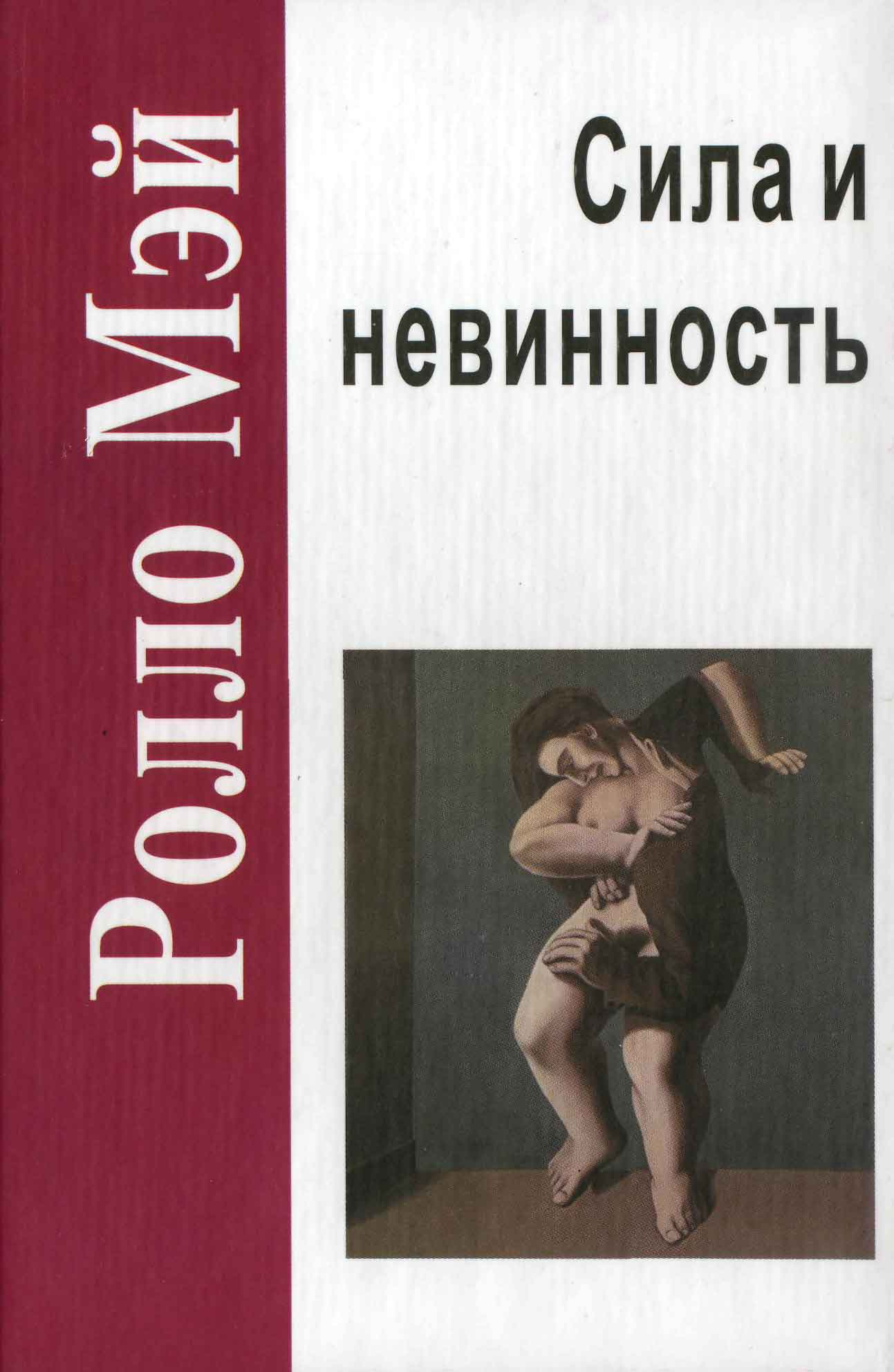 """Обложка книги """"Сила и невинность: в поисках истоков насилия"""""""