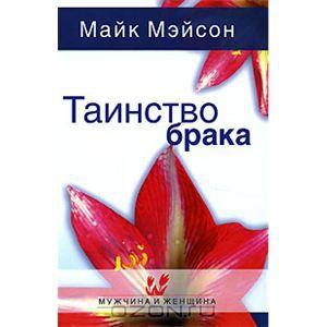 """Обложка книги """"Таинство брака"""""""