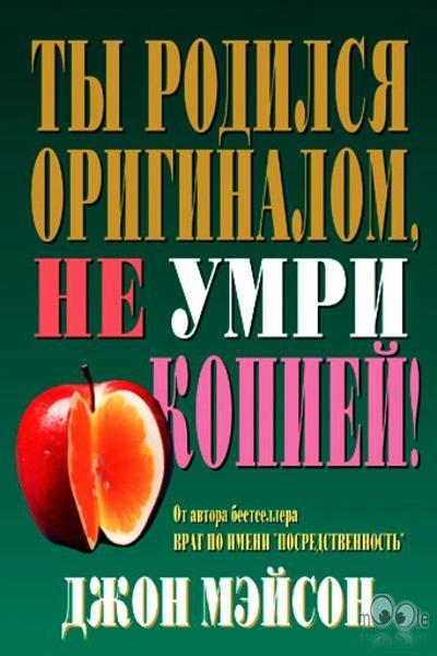 """Обложка книги """"Ты родился оригиналом - не умри копией"""""""
