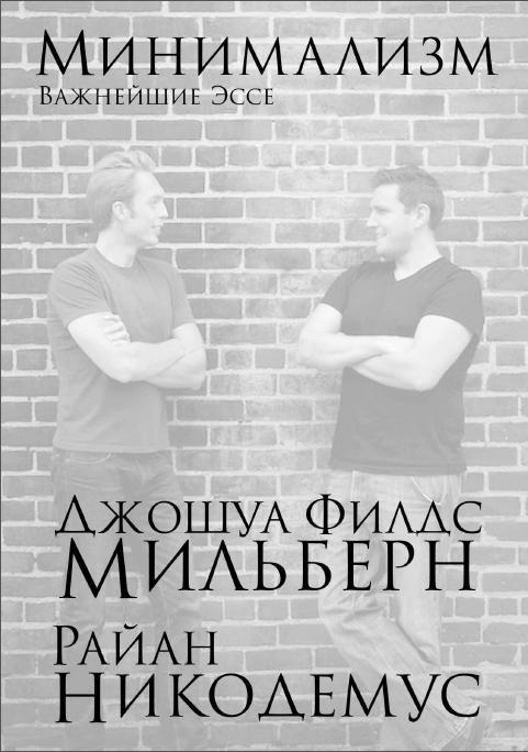 """Обложка книги """"Минимализм. Важнейшие эссе"""""""