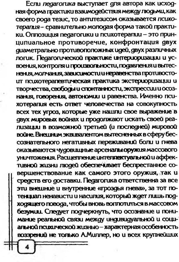 PDF. В начале было воспитание. Миллер А. Страница 1. Читать онлайн