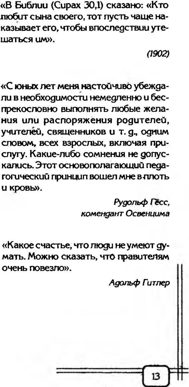 PDF. В начале было воспитание. Миллер А. Страница 10. Читать онлайн