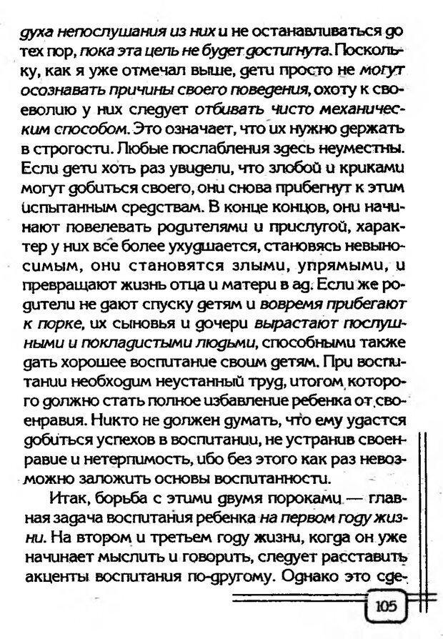 PDF. В начале было воспитание. Миллер А. Страница 102. Читать онлайн