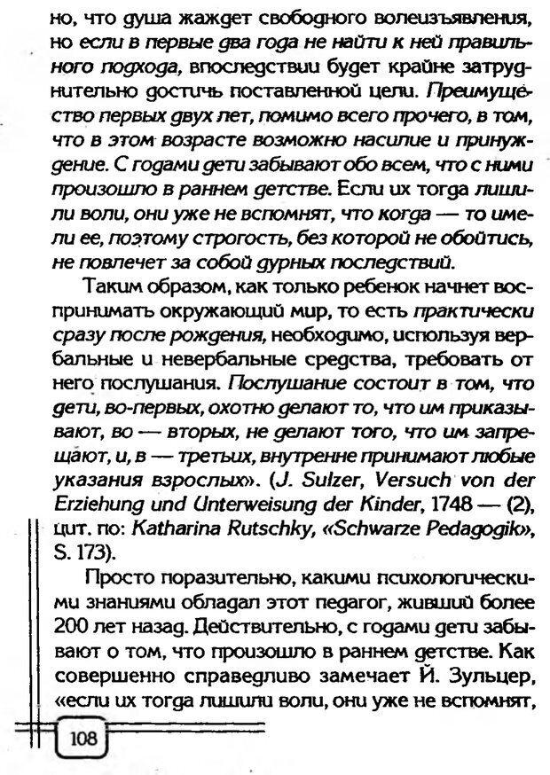PDF. В начале было воспитание. Миллер А. Страница 105. Читать онлайн