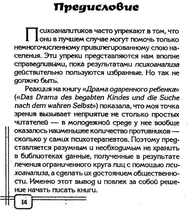 PDF. В начале было воспитание. Миллер А. Страница 11. Читать онлайн