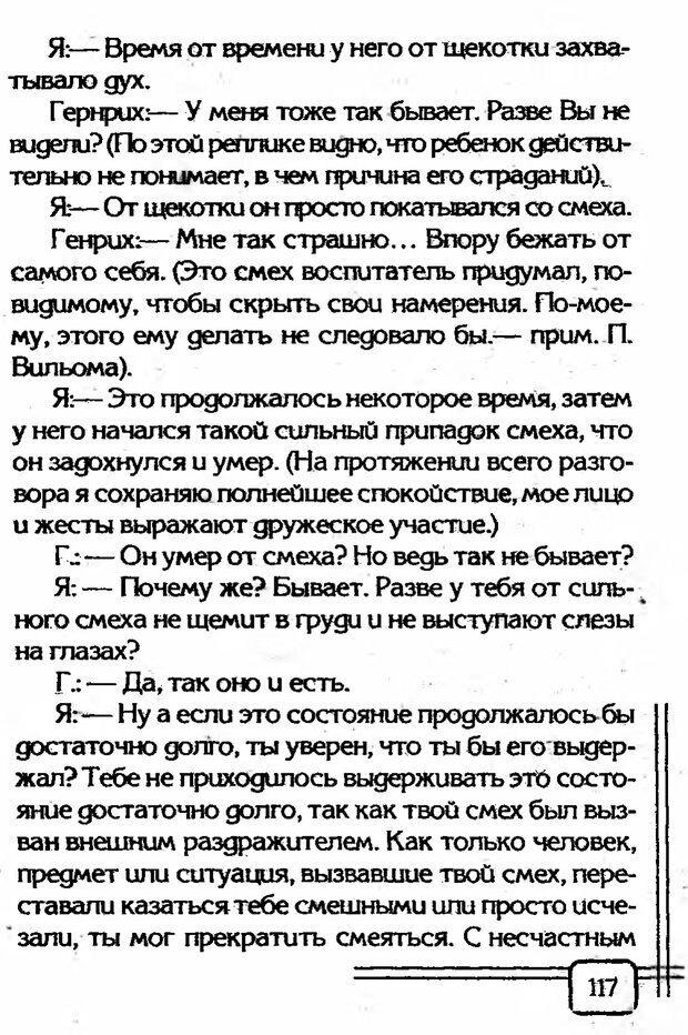PDF. В начале было воспитание. Миллер А. Страница 114. Читать онлайн