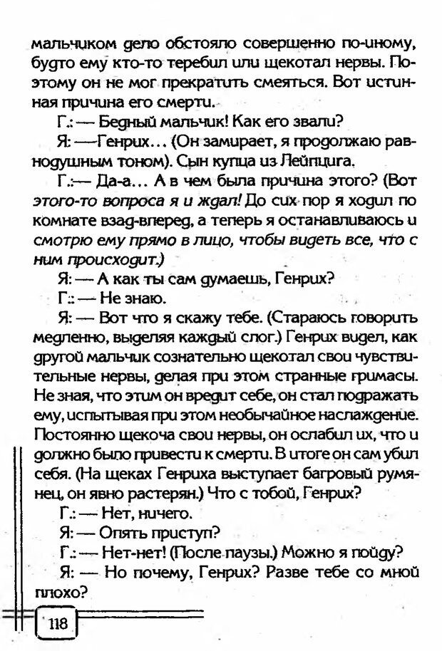 PDF. В начале было воспитание. Миллер А. Страница 115. Читать онлайн