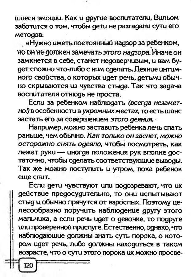 PDF. В начале было воспитание. Миллер А. Страница 117. Читать онлайн