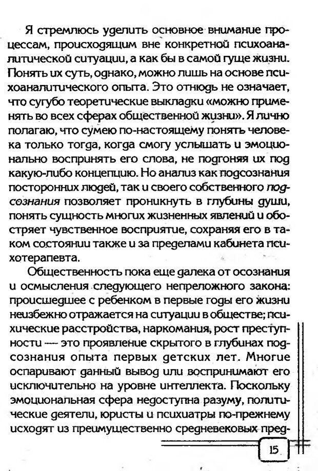PDF. В начале было воспитание. Миллер А. Страница 12. Читать онлайн