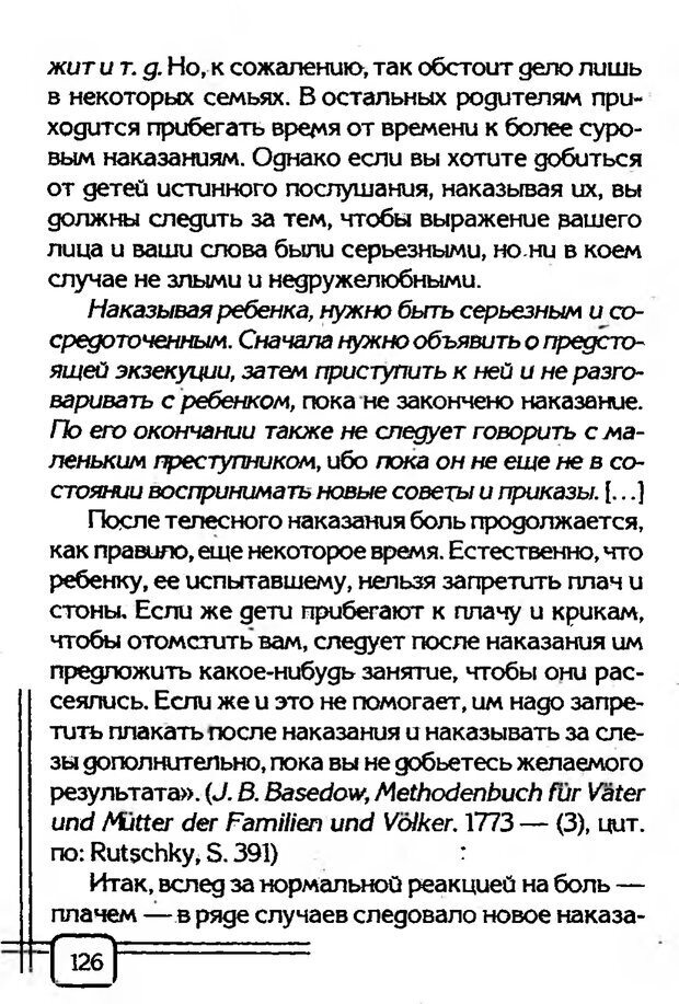 PDF. В начале было воспитание. Миллер А. Страница 123. Читать онлайн