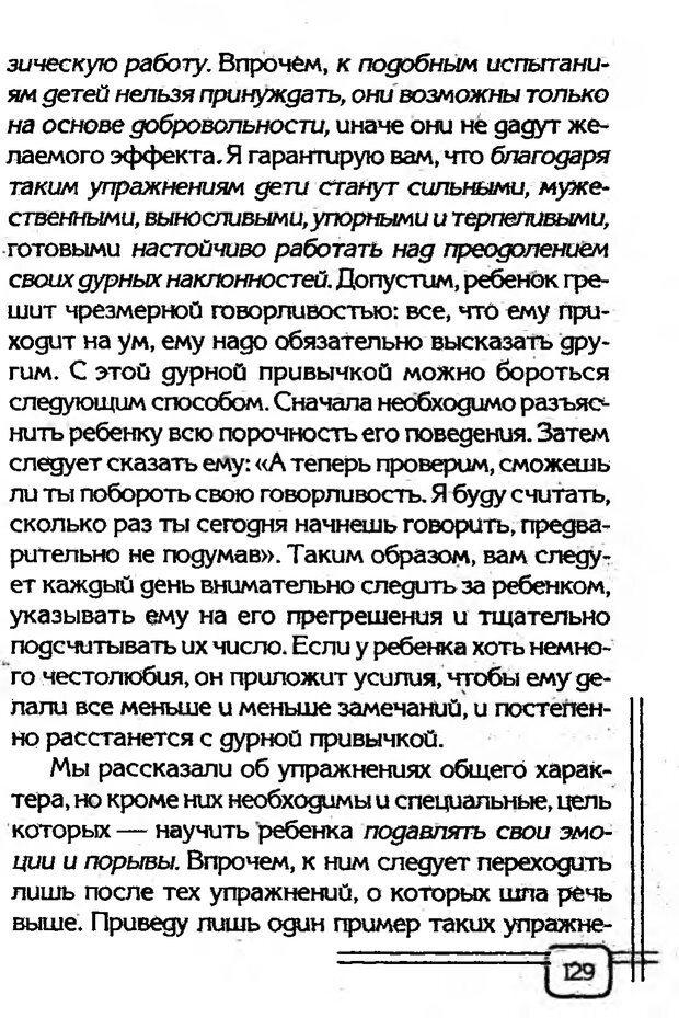 PDF. В начале было воспитание. Миллер А. Страница 126. Читать онлайн