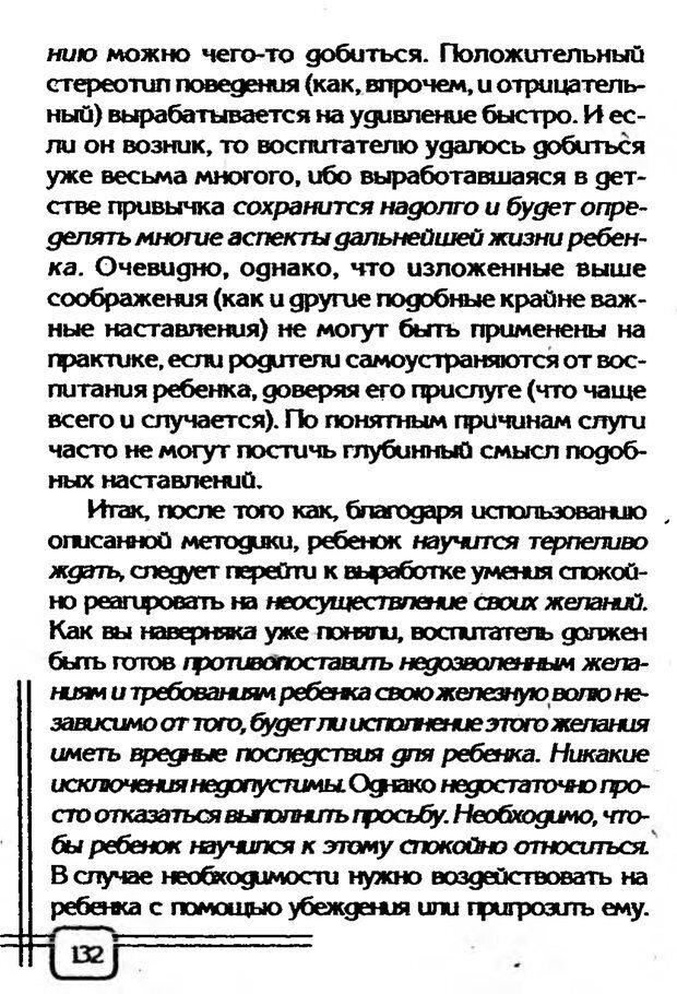 PDF. В начале было воспитание. Миллер А. Страница 129. Читать онлайн
