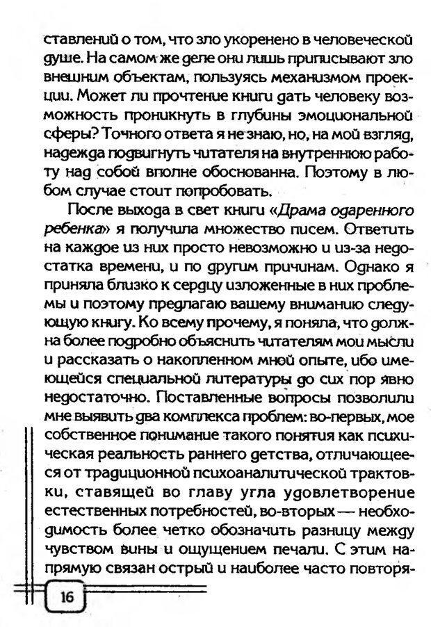 PDF. В начале было воспитание. Миллер А. Страница 13. Читать онлайн