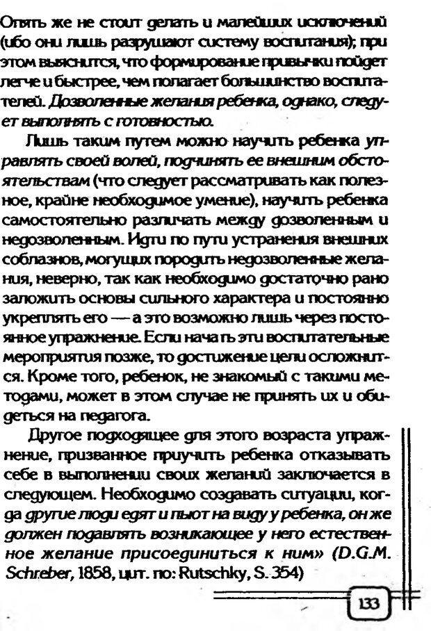 PDF. В начале было воспитание. Миллер А. Страница 130. Читать онлайн