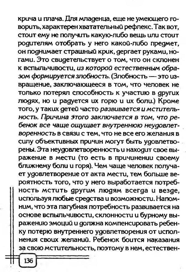 PDF. В начале было воспитание. Миллер А. Страница 133. Читать онлайн
