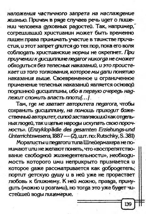 PDF. В начале было воспитание. Миллер А. Страница 136. Читать онлайн