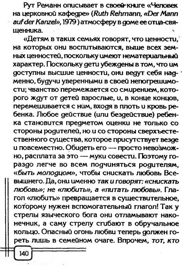 PDF. В начале было воспитание. Миллер А. Страница 137. Читать онлайн