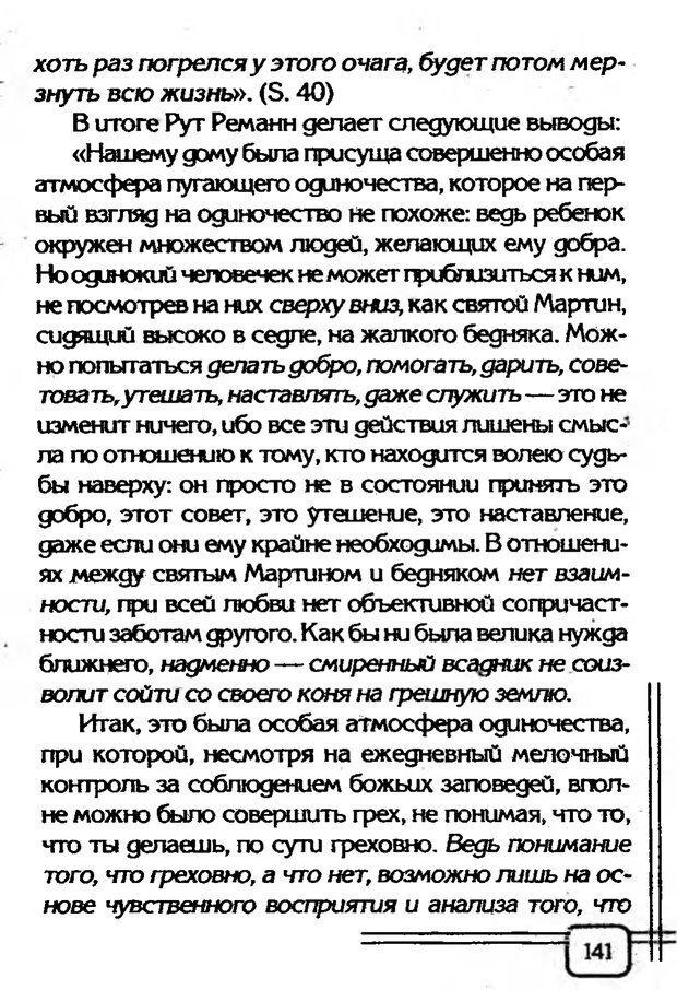 PDF. В начале было воспитание. Миллер А. Страница 138. Читать онлайн