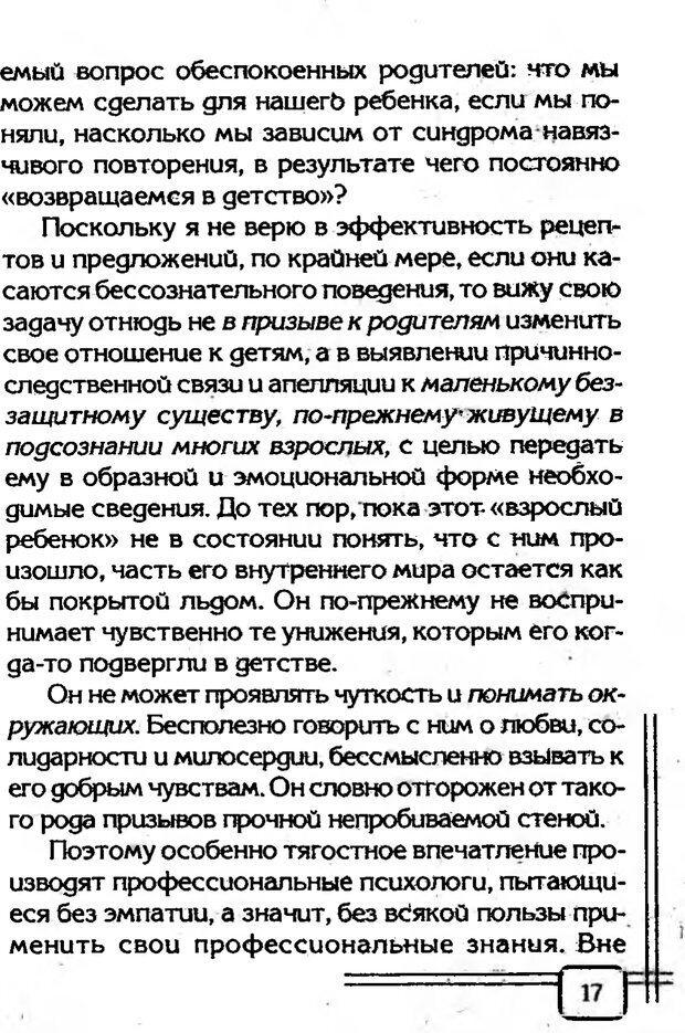 PDF. В начале было воспитание. Миллер А. Страница 14. Читать онлайн