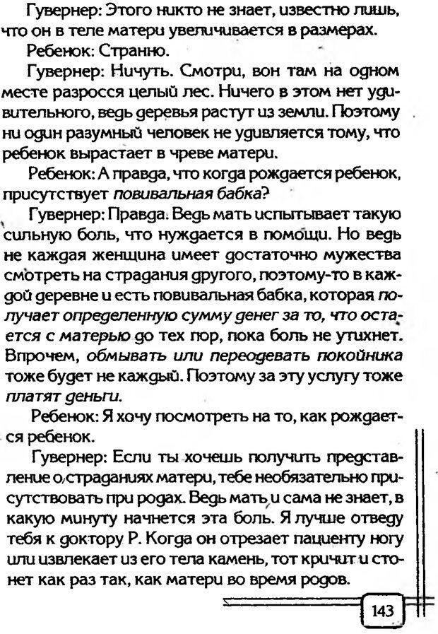 PDF. В начале было воспитание. Миллер А. Страница 140. Читать онлайн