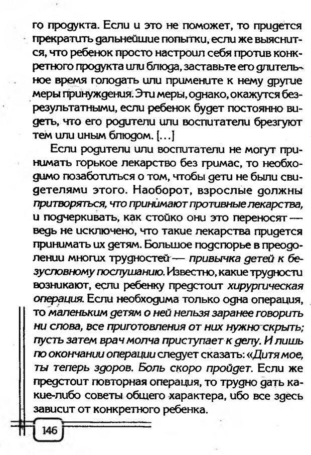 PDF. В начале было воспитание. Миллер А. Страница 143. Читать онлайн