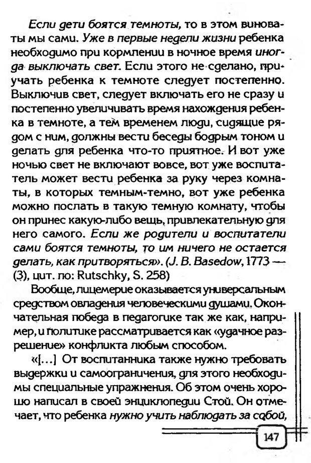 PDF. В начале было воспитание. Миллер А. Страница 144. Читать онлайн