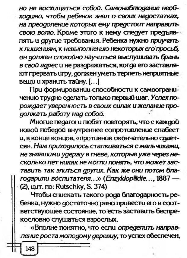 PDF. В начале было воспитание. Миллер А. Страница 145. Читать онлайн