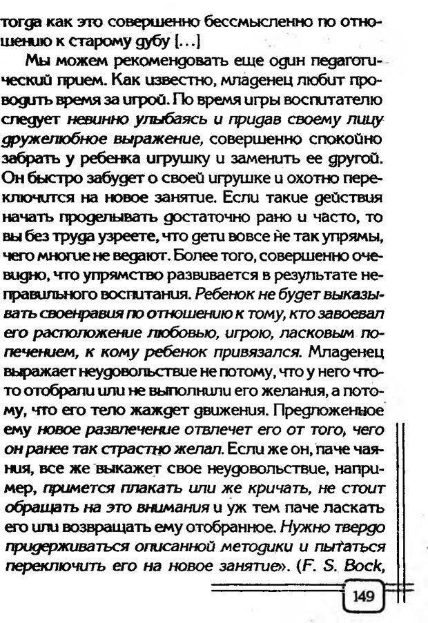 PDF. В начале было воспитание. Миллер А. Страница 146. Читать онлайн