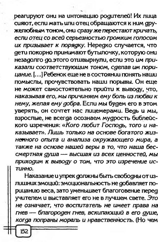 PDF. В начале было воспитание. Миллер А. Страница 149. Читать онлайн