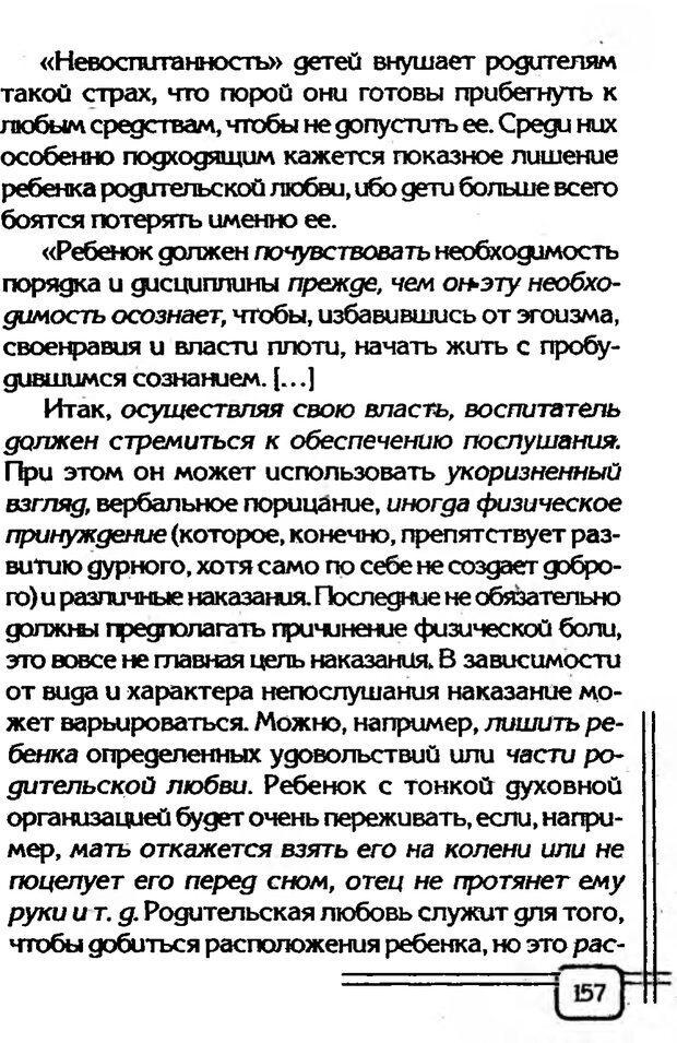 PDF. В начале было воспитание. Миллер А. Страница 154. Читать онлайн