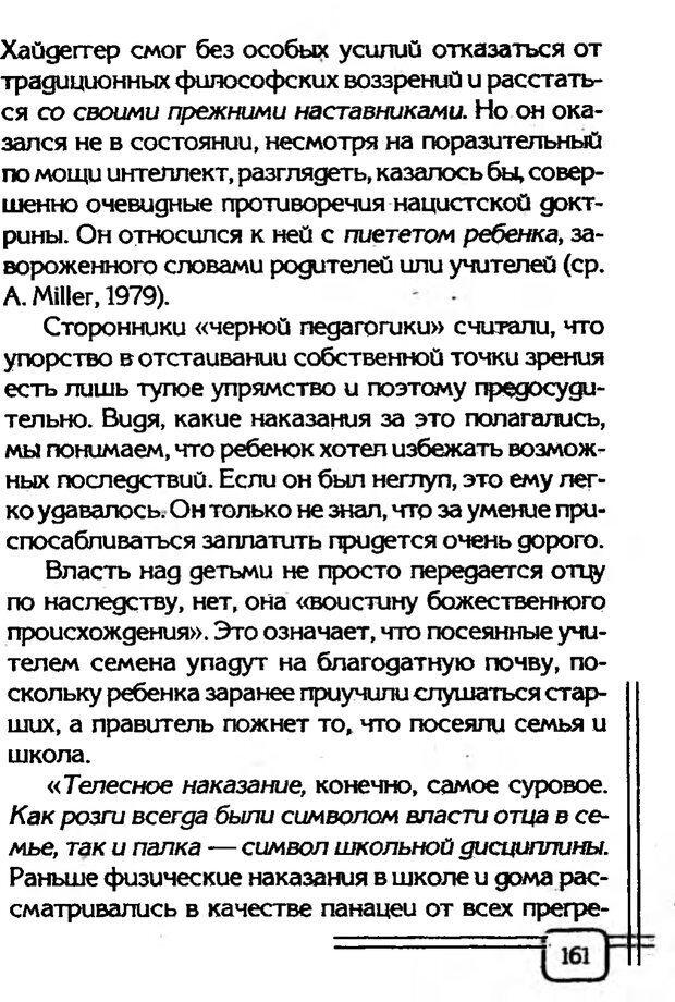 PDF. В начале было воспитание. Миллер А. Страница 158. Читать онлайн