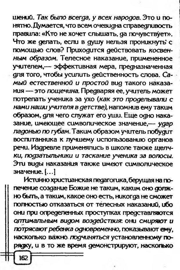 PDF. В начале было воспитание. Миллер А. Страница 159. Читать онлайн