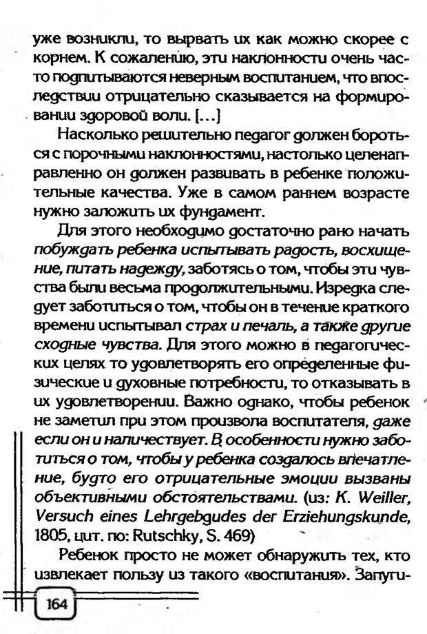 PDF. В начале было воспитание. Миллер А. Страница 161. Читать онлайн