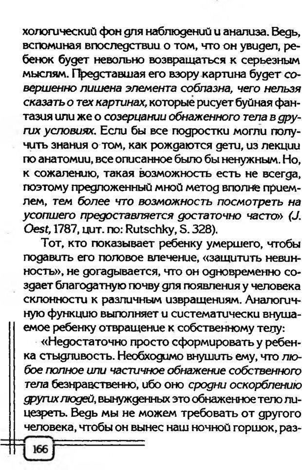PDF. В начале было воспитание. Миллер А. Страница 163. Читать онлайн
