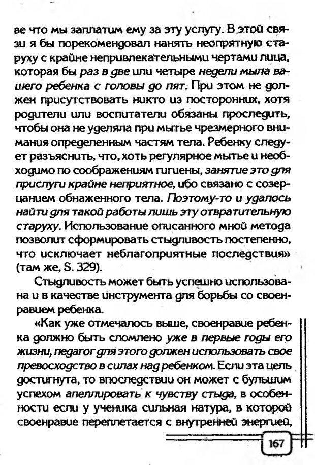 PDF. В начале было воспитание. Миллер А. Страница 164. Читать онлайн