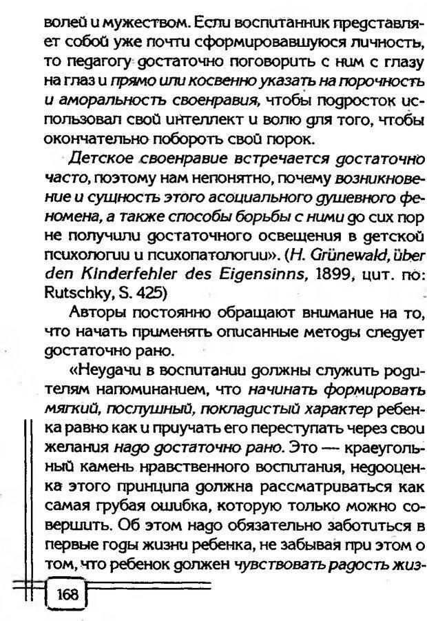 PDF. В начале было воспитание. Миллер А. Страница 165. Читать онлайн