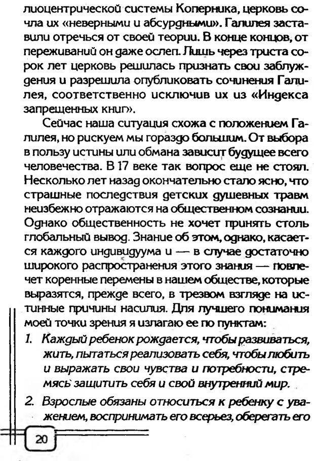 PDF. В начале было воспитание. Миллер А. Страница 17. Читать онлайн