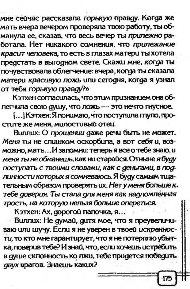 PDF. В начале было воспитание. Миллер А. Страница 172. Читать онлайн