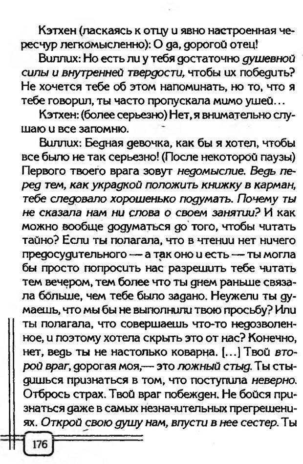 PDF. В начале было воспитание. Миллер А. Страница 173. Читать онлайн