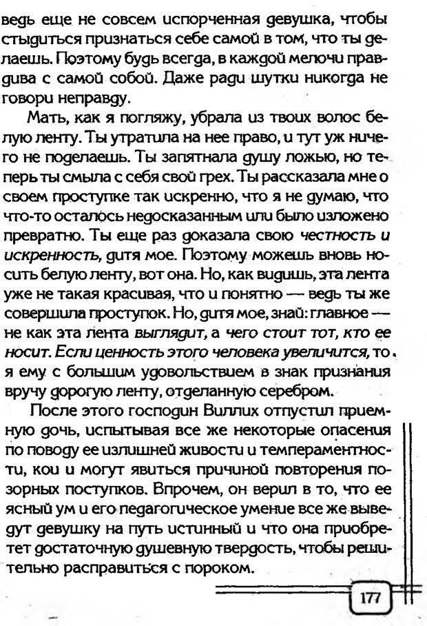 PDF. В начале было воспитание. Миллер А. Страница 174. Читать онлайн