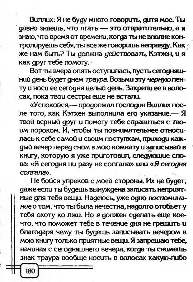 PDF. В начале было воспитание. Миллер А. Страница 177. Читать онлайн
