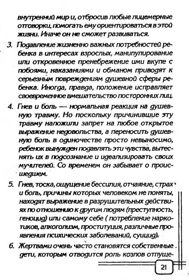 PDF. В начале было воспитание. Миллер А. Страница 18. Читать онлайн
