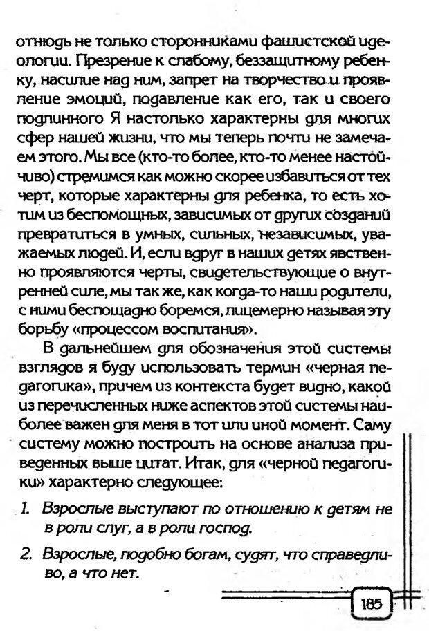 PDF. В начале было воспитание. Миллер А. Страница 180. Читать онлайн