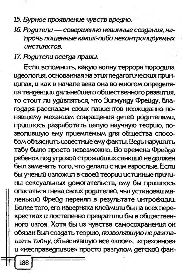 PDF. В начале было воспитание. Миллер А. Страница 183. Читать онлайн
