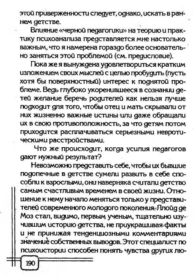 PDF. В начале было воспитание. Миллер А. Страница 185. Читать онлайн