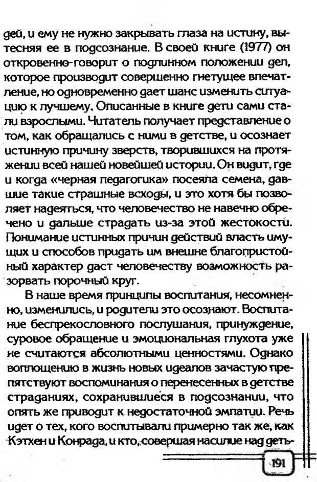 PDF. В начале было воспитание. Миллер А. Страница 186. Читать онлайн