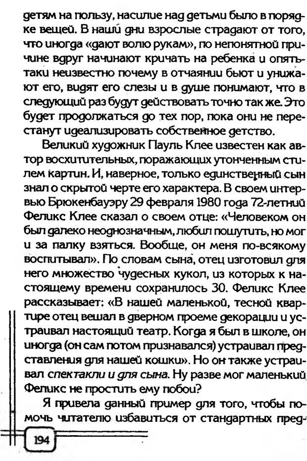 PDF. В начале было воспитание. Миллер А. Страница 187. Читать онлайн