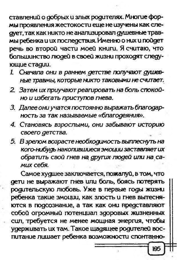 PDF. В начале было воспитание. Миллер А. Страница 188. Читать онлайн